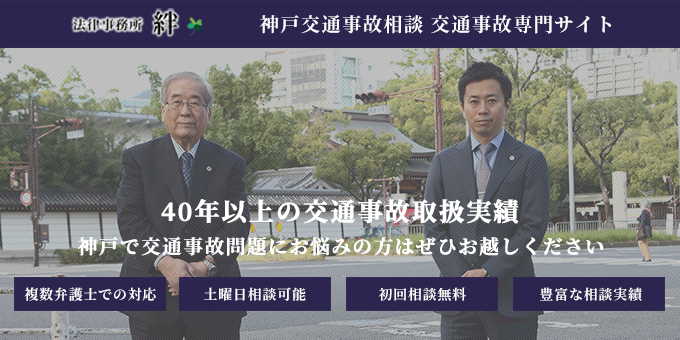 法律事務所絆 交通事故専門サイト
