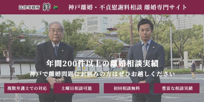 法律事務所絆 離婚・慰謝料請求専門サイト